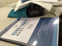 日本語学習者用の教科書付き!日本語教師養成講座420時間