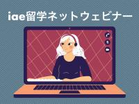 【特典あり】学生満足度1位に輝く人気学校のオンライン説明会