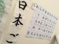 通信で日本語教師養成講座、年末年始のお申込について