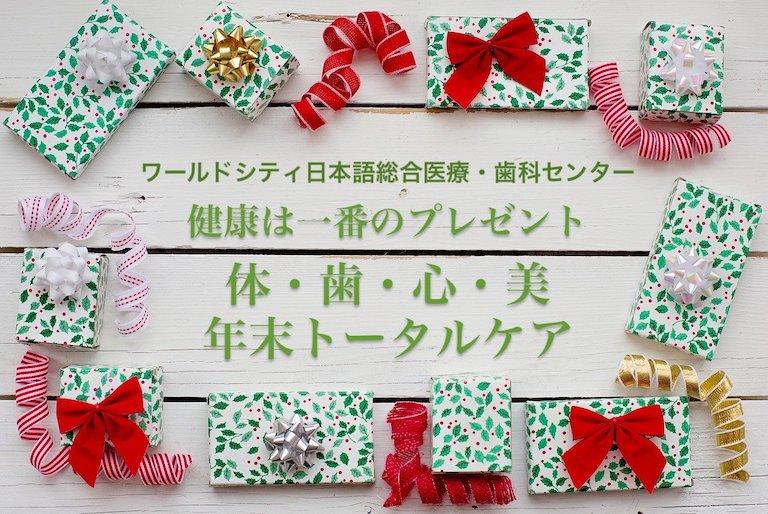 今年のプレゼントは健康を!体歯心美のトータルケアキャンペーン
