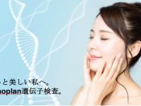 肌の老化傾向は簡単な唾液検査でわかる!未来に繋がるスキンケアへ