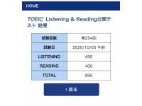 1月4日開講TOEIC2週間講座!730点超えたらやっぱり嬉しい!