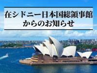 【NSW州】シドニー市内の特定日時における公共交通機関の利用者に対するコロナ注意喚起