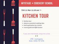 クッカリー専門学校 × MyStage キッチンツアーのお知らせ