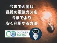 オーストラリア節約術!電気ガスの光熱費を今より安くする方法