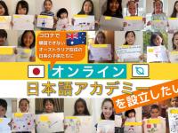 支援歓迎!「オンライン日本語アカデミー」クラファン募集中
