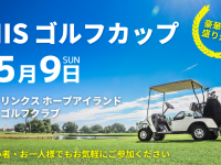 HISゴルフカップ2021 in ゴールドコースト