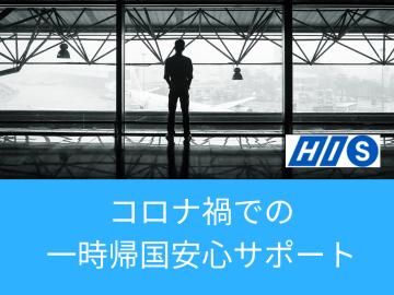 HIS一時帰国安心サポート開始◆出国申請用日程表作成も!