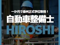 日本自動車整備士経歴で豪州自動車整備学位、一か月取得!Hiroshi様