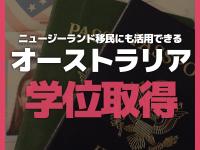 ニュージーランド移民・永住権・ビザ申請にも活用できるオーストラリア学位!