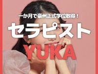 日本ビューティーセラピスト経歴で豪州学位を1ヶ月で取得!ーYukaさん