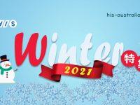 今年の冬は何しよう?H.I.S. Winter特集