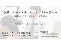 (日本語) 日本で頭痛への徒手療法のセミナーを開催します
