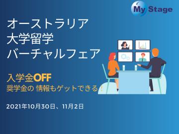 大学留学バーチャル留学フェア2021【10月30日/11月2日】