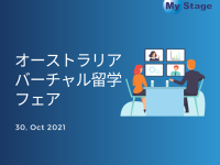 有名大学が集結!【バーチャル留学フェア2021】10月30日(土) / 11日2日(火)