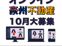 1日で取得するCertificate of Registration、10月大募集!