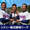 シドニー軟式野球リーグ