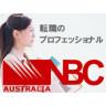 日本ブレーンセンターオーストラリア(NBCA)