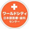 ワールドシティ日本語医療・歯科センター